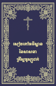 2015-khmer-prayer-book-cover