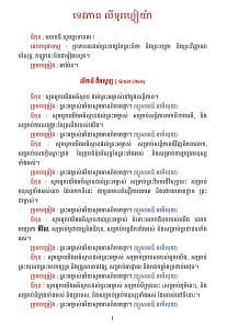 Divine Liturgy-page-001